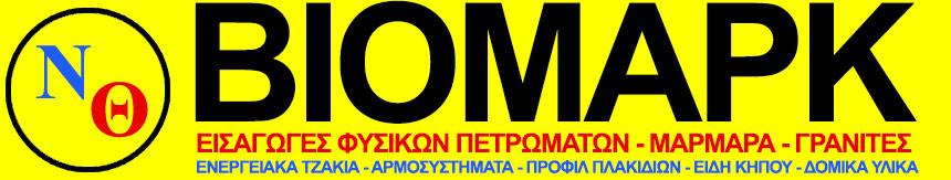 ΒΙΟΜΑΡΚ| ΕΡΓΟΣΤΑΣΙΟ ΜΑΡΜΑΡΩΝ ΚΑΙ ΤΖΑΚΙΩΝ ΣΤΗΝ ΚΑΤΕΡΙΝΗ | ΓΡΑΝΙΤΕΣ | ΜΑΡΜΑΡΑ | ΤΖΑΚΙΑ | ΠΕΤΡΩΜΑΤΑ