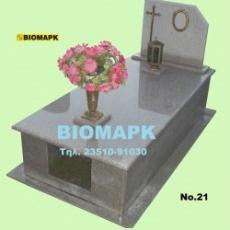 Μνημείο ΜΝΗΜ-21