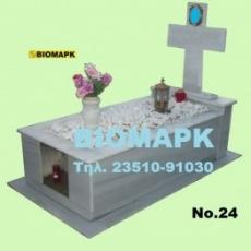 Μνημείο ΜΝΗΜ-24