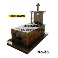 Μνημείο ΜΝΗΜ-35