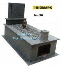 Μνημείο ΜΝΗΜ-38